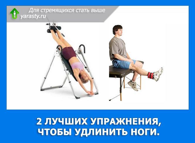 Упражнения для роста в домашних условиях подростки 458